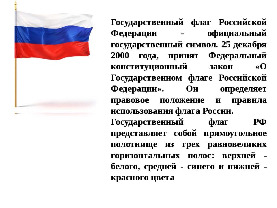 Государственный флаг Российской Федерации - официальный государственный симв...