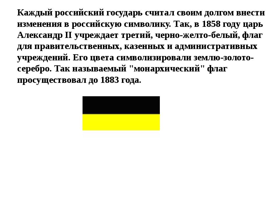 Каждый российский государь считал своим долгом внести изменения в российскую...