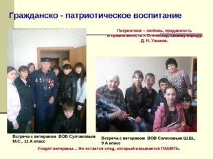 Гражданско - патриотическое воспитание Встреча с ветераном ВОВ Султановым М.С