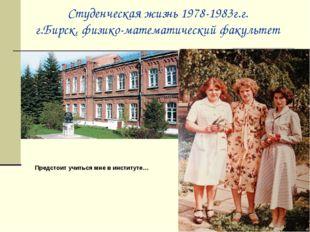 Студенческая жизнь 1978-1983г.г. г.Бирск, физико-математический факультет Пре