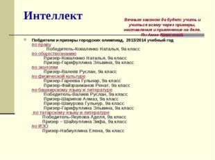 Интеллект Побдители и призеры городских олимпиад, 2013/2014 учебный год по пр