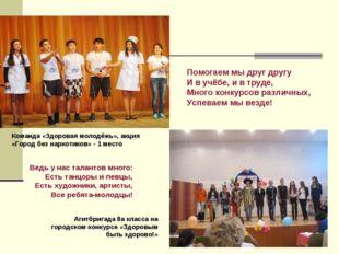 Агитбригада 8а класса на городском конкурсе «Здоровым быть здорово!» Команда