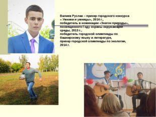 Валиев Руслан – призер городского конкурса « Умники и умницы», 2014 г., побед