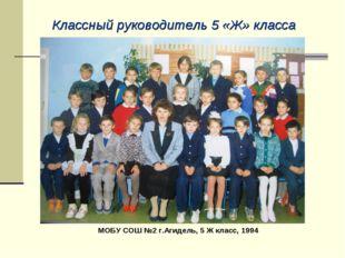 МОБУ СОШ №2 г.Агидель, 5 Ж класс, 1994 Классный руководитель 5 «Ж» класса