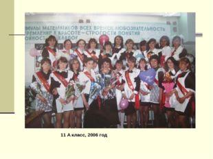 11 А класс, 2006 год