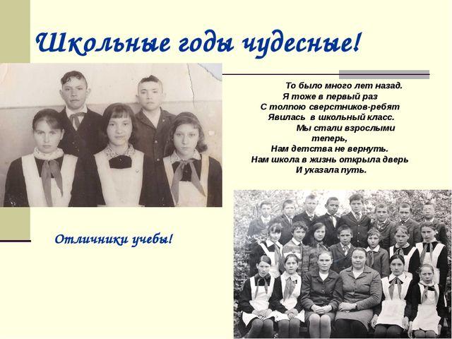Школьные годы чудесные! Отличники учебы! То было много лет назад. Я тоже в пе...