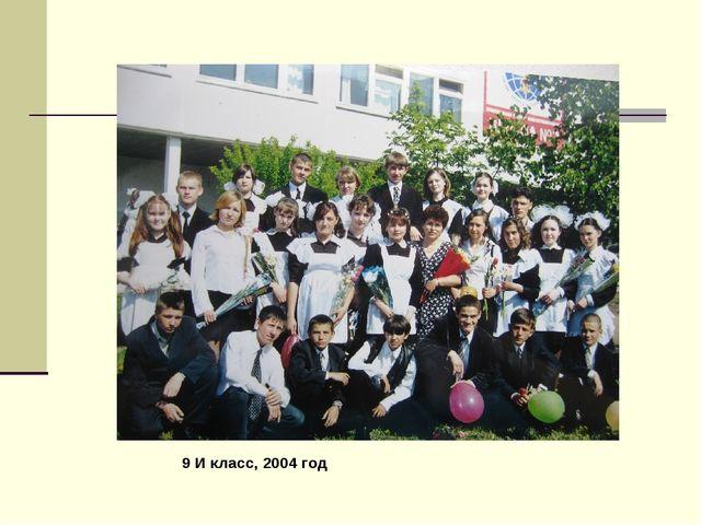 9 И класс, 2004 год