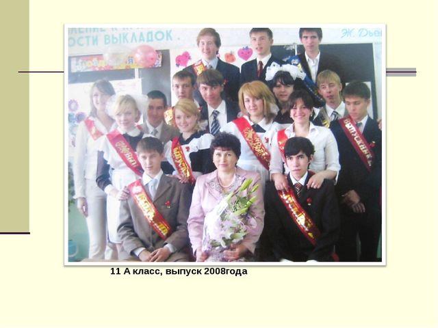 11 А класс, выпуск 2008года