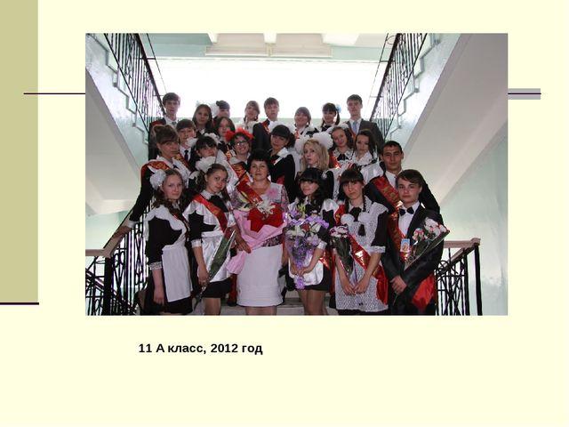 11 А класс, 2012 год