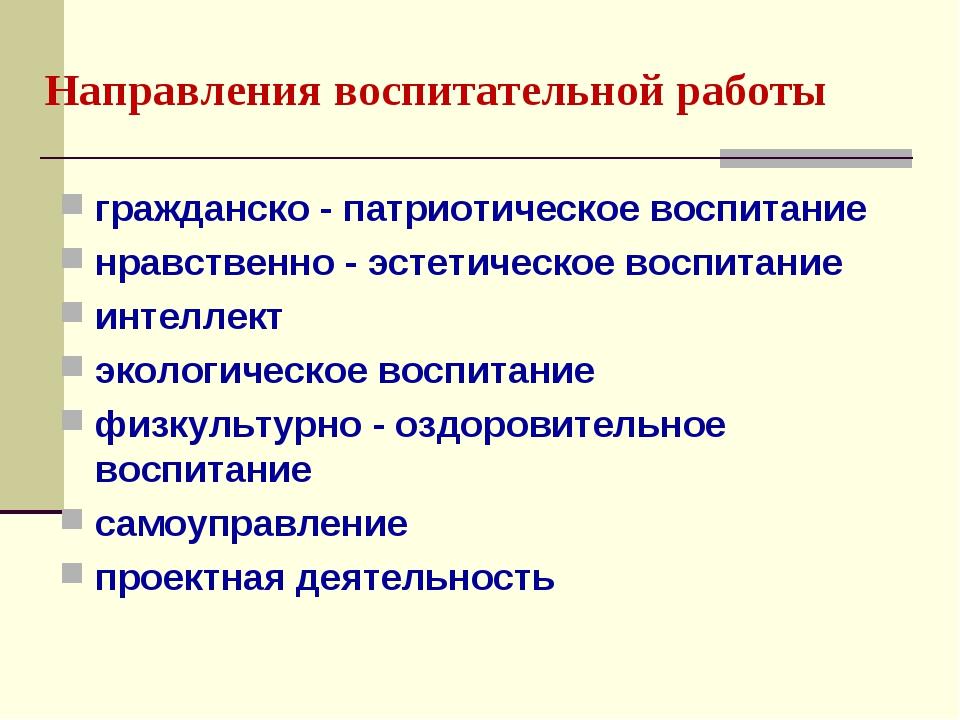 Направления воспитательной работы гражданско - патриотическое воспитание нрав...