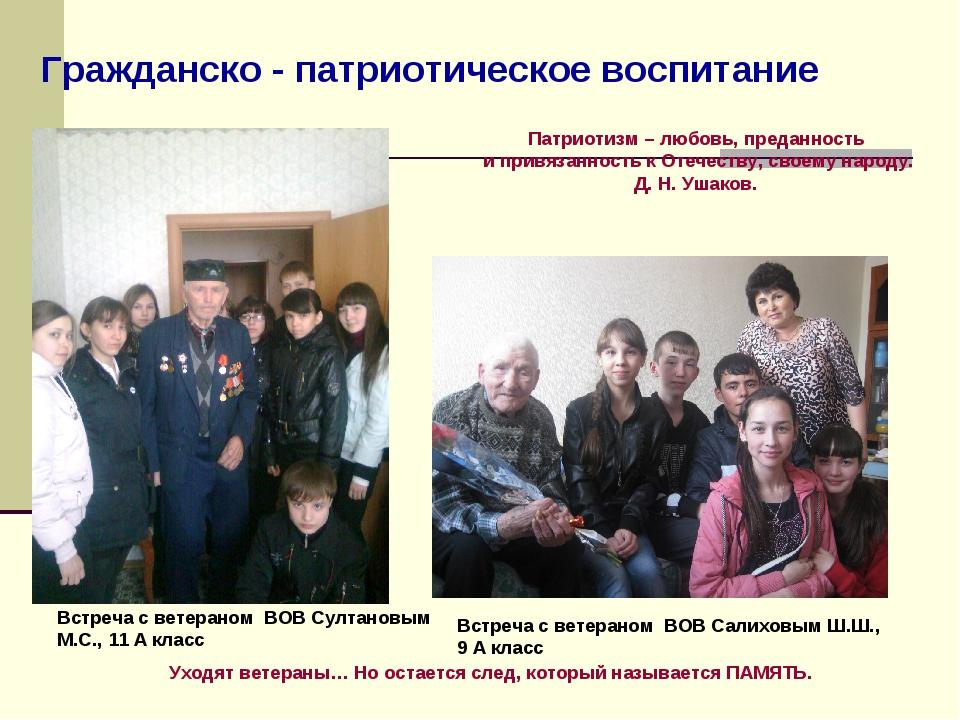 Гражданско - патриотическое воспитание Встреча с ветераном ВОВ Султановым М.С...