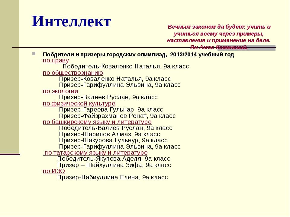 Интеллект Побдители и призеры городских олимпиад, 2013/2014 учебный год по пр...