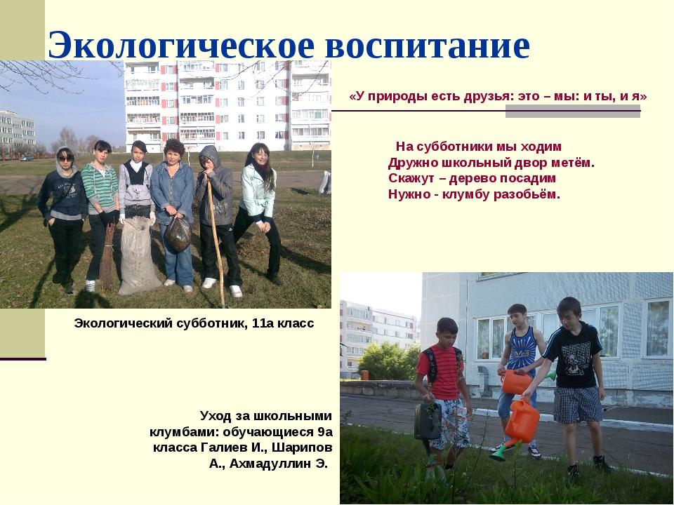 Экологическое воспитание «У природы есть друзья: это – мы: и ты, и я» На субб...
