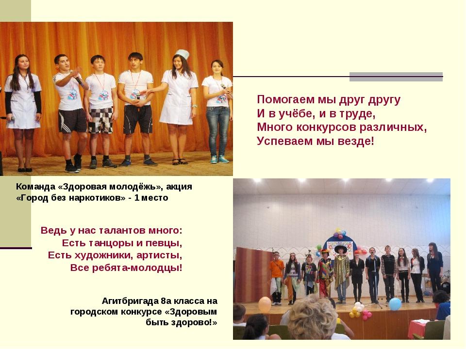 Агитбригада 8а класса на городском конкурсе «Здоровым быть здорово!» Команда...
