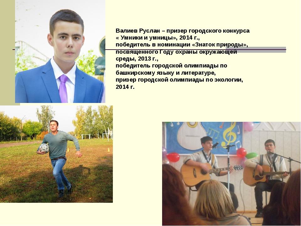 Валиев Руслан – призер городского конкурса « Умники и умницы», 2014 г., побед...