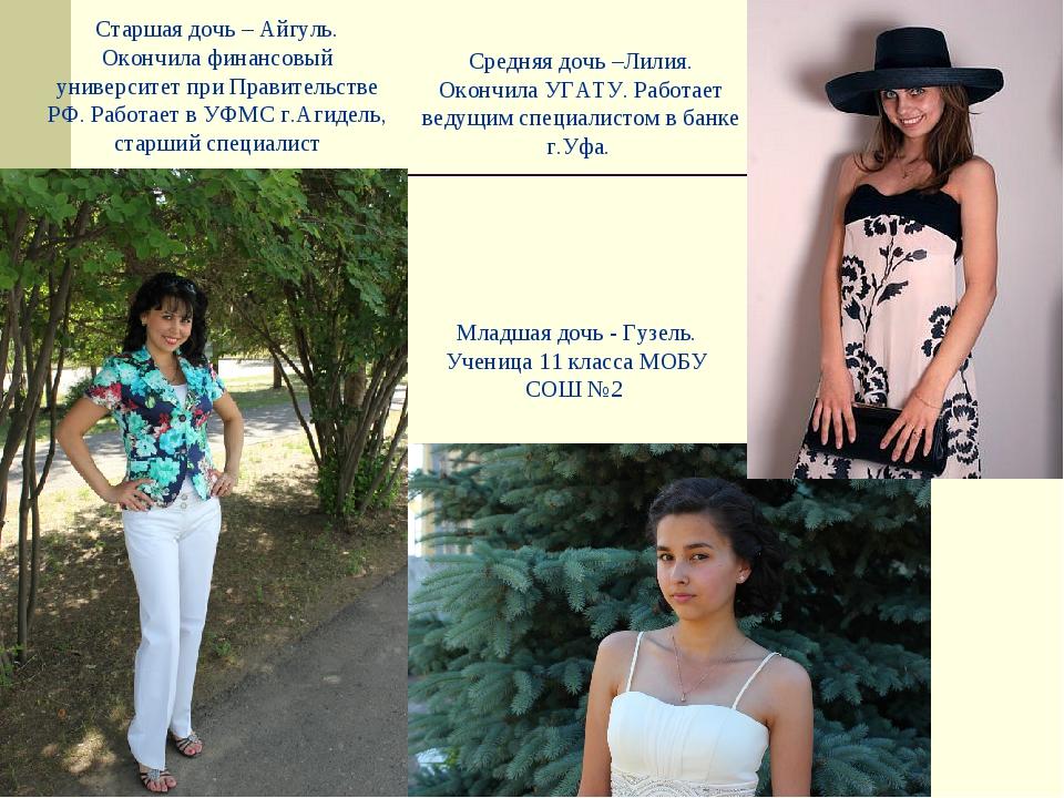 Старшая дочь – Айгуль. Окончила финансовый университет при Правительстве РФ....