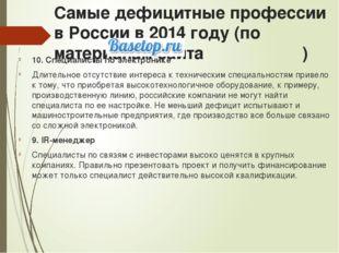 Самые дефицитные профессии в России в 2014 году (по материалам сайта ) 10. Сп