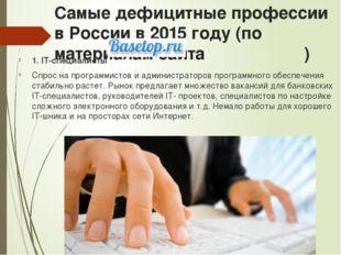 Самые дефицитные профессии в России в 2015 году (по материалам сайта ) 1. IT-