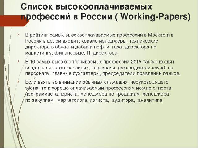 Список высокооплачиваемых профессий в России ( Working-Papers) В рейтинг самы...