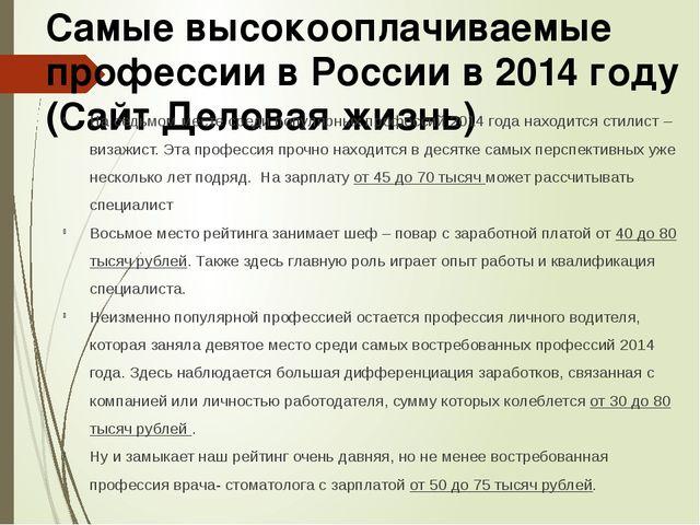 Самые высокооплачиваемые профессии в России в 2014 году (Сайт Деловая жизнь)...