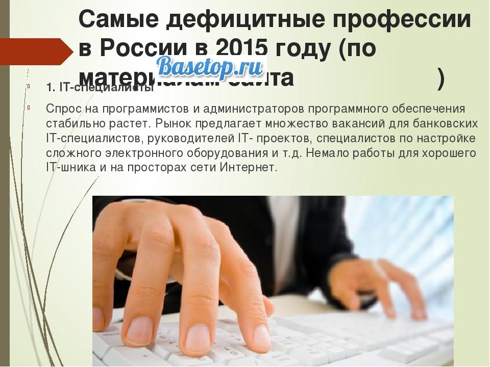 Самые дефицитные профессии в России в 2015 году (по материалам сайта ) 1. IT-...