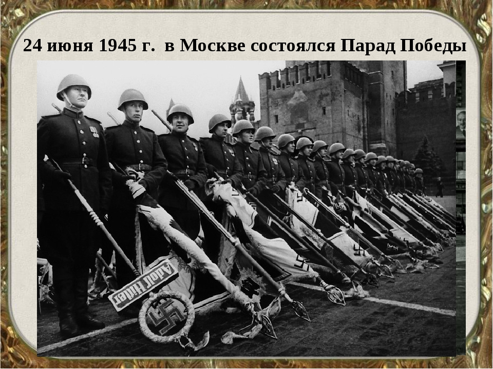24 июня 1945 г. в Москве состоялся Парад Победы