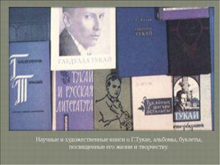 Научные и художественные книги о Г.Тукае, альбомы, буклеты, посвященные его ж