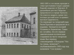 1892-1895 гг. его жизнь проходит в семье крестьянина Сагди в деревне Кырлай,