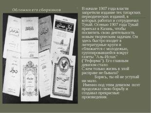 В начале 1907 года власти запретили издание тех татарских периодических издан