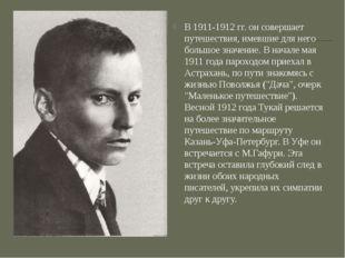 В 1911-1912 гг. он совершает путешествия, имевшие для него большое значение.