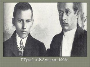 Г.Тукай и Ф.Амирхан 1908г.