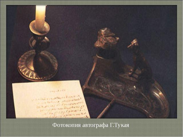 Фотокопия автографа Г.Тукая