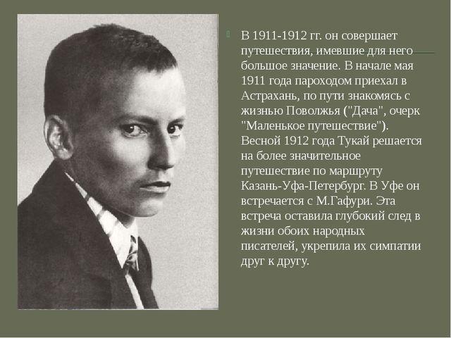 В 1911-1912 гг. он совершает путешествия, имевшие для него большое значение....