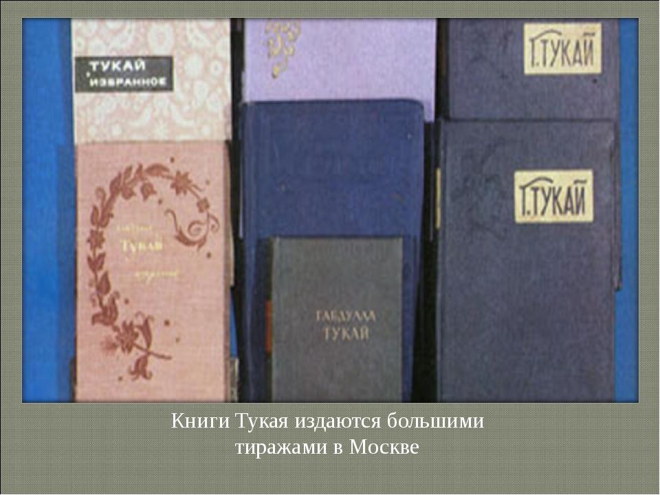 Книги Тукая издаются большими тиражами в Москве