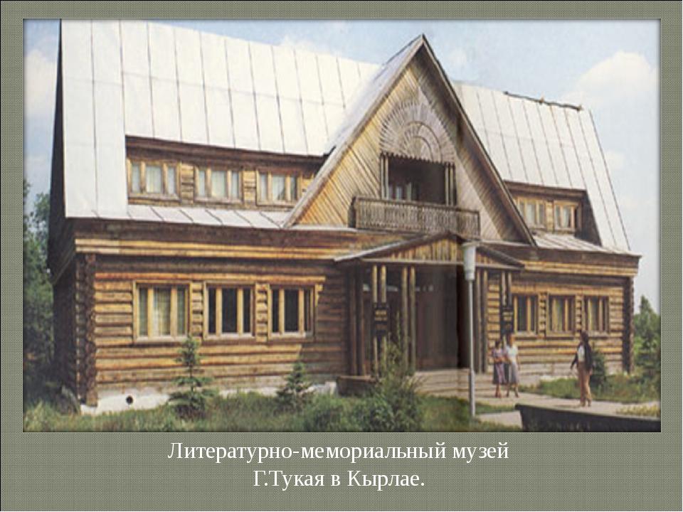 Литературно-мемориальный музей Г.Тукая в Кырлае.