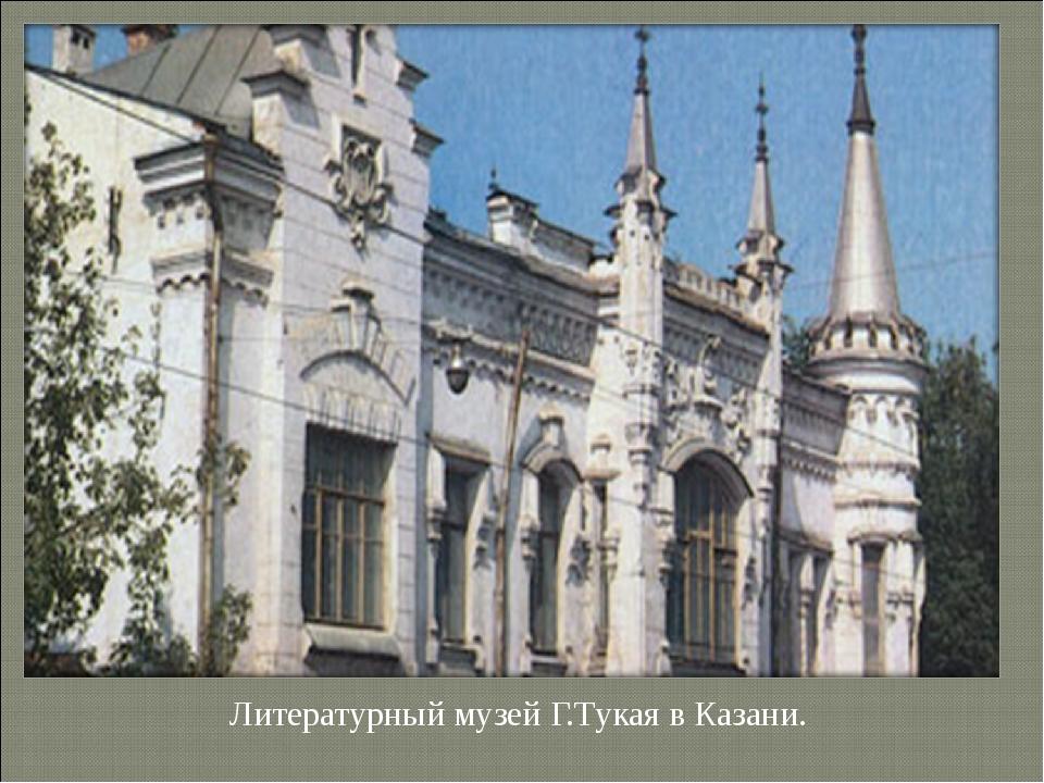 Литературный музей Г.Тукая в Казани.