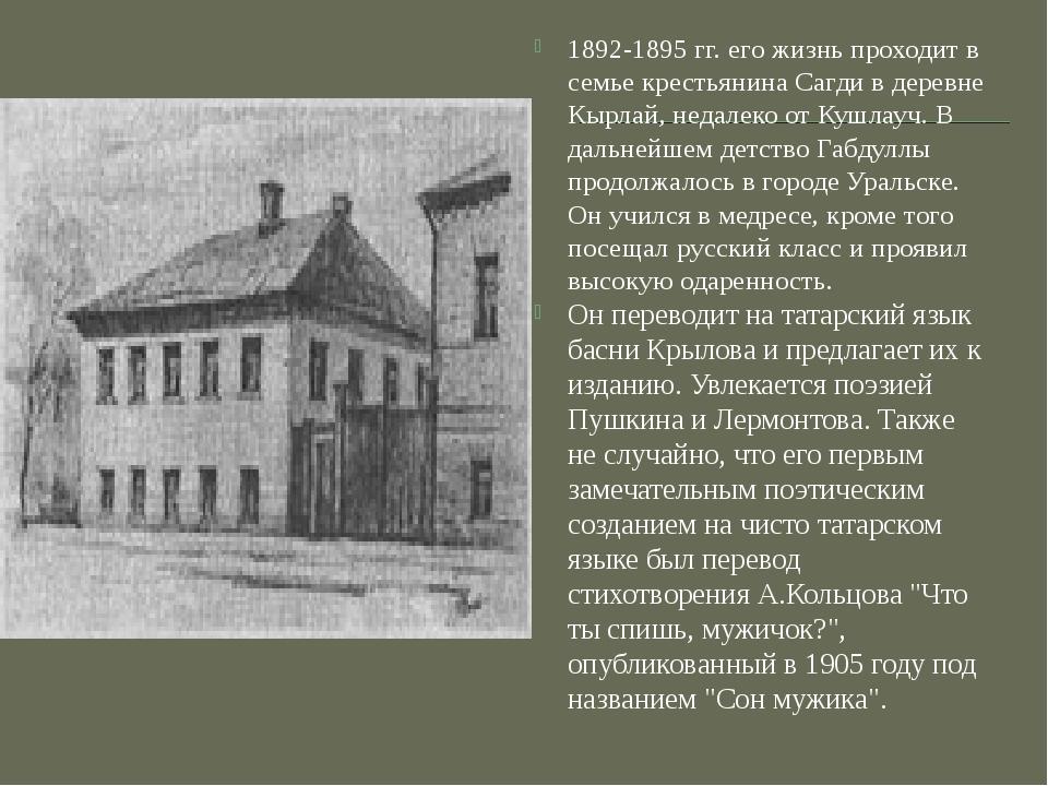 1892-1895 гг. его жизнь проходит в семье крестьянина Сагди в деревне Кырлай,...