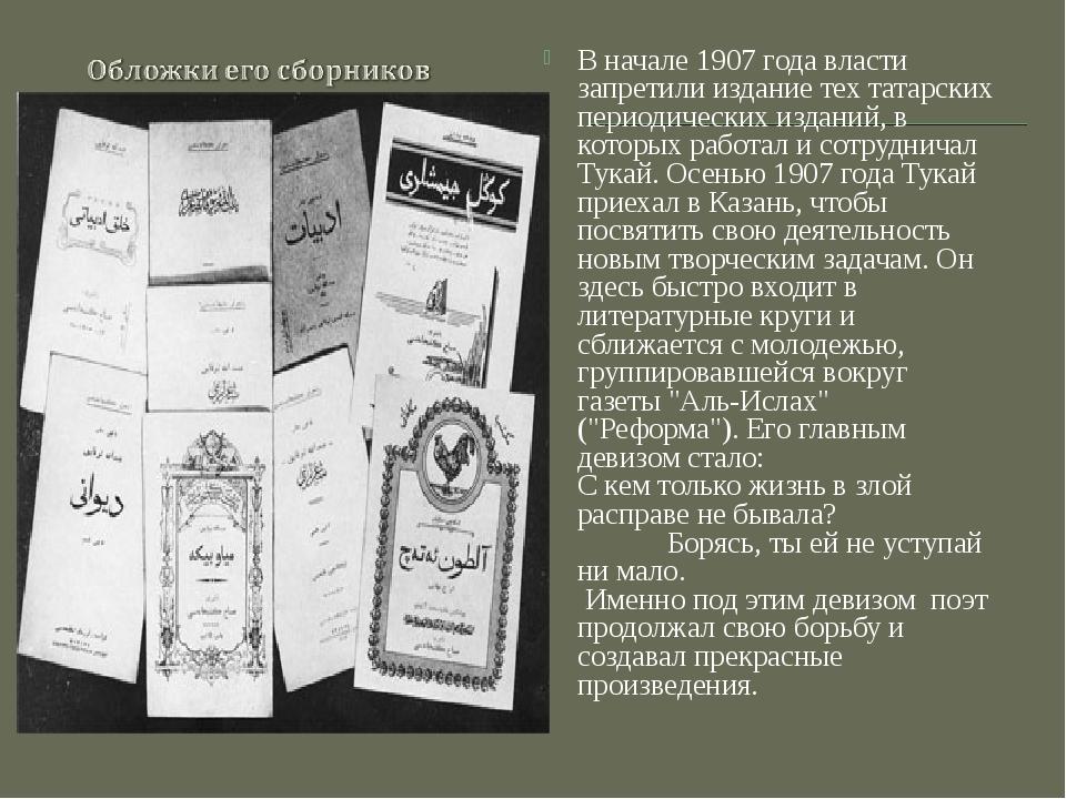 В начале 1907 года власти запретили издание тех татарских периодических издан...