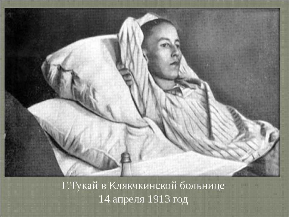 Г.Тукай в Клякчкинской больнице 14 апреля 1913 год