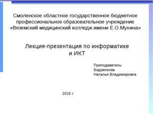 Смоленское областное государственное бюджетное профессиональное образовательн