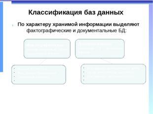 Классификация баз данных По характеру хранимой информации выделяют фактографи
