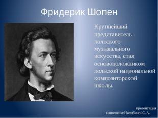 Фридерик Шопен Крупнейший представитель польского музыкального искусства, ста