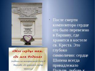 После смерти композитора сердце его было перевезено в Варшаву, где хранится
