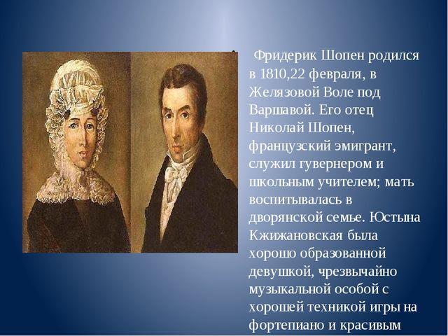 Фридерик Шопен родился в 1810,22 февраля, в Желязовой Воле под Варшавой. Его...