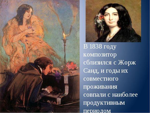В 1838 году композитор сблизился с Жорж Санд, и годы их совместного проживан...