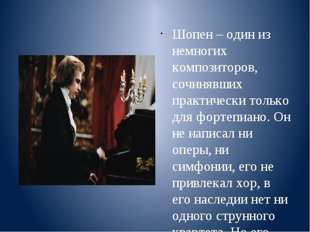 Шопен – один из немногих композиторов, сочинявших практически только для фор...