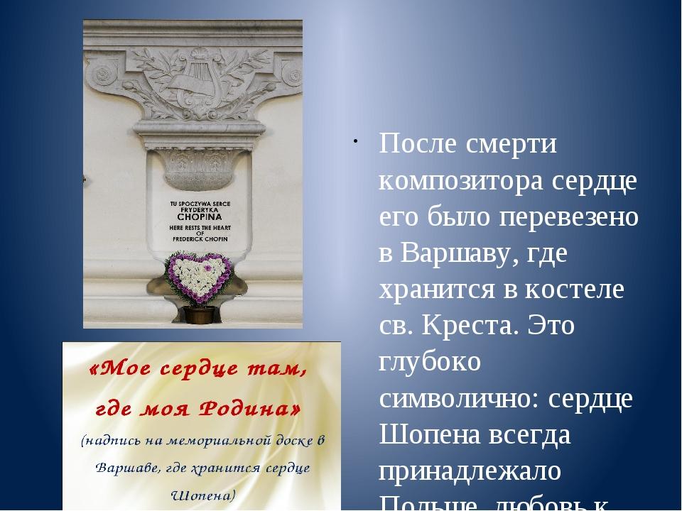 После смерти композитора сердце его было перевезено в Варшаву, где хранится...