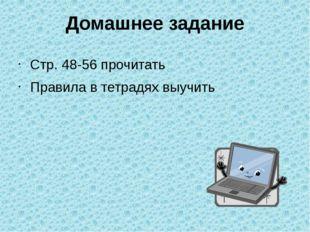 Домашнее задание Стр. 48-56 прочитать Правила в тетрадях выучить