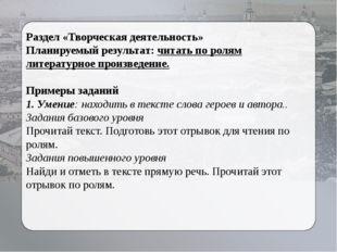 Раздел «Творческая деятельность» Планируемый результат: читать по ролям лите