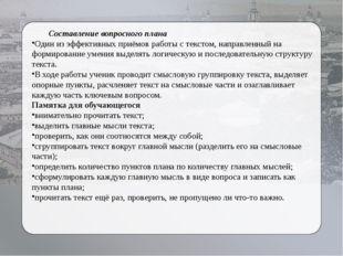 Составление вопросного плана Один из эффективных приёмов работы с текстом, н